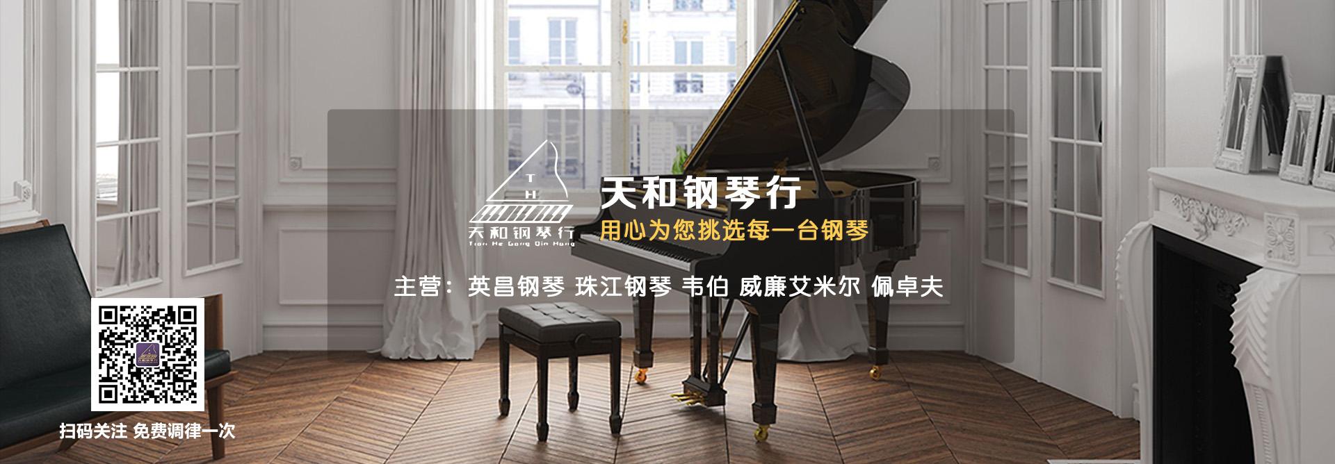 天津买钢琴